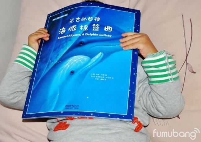 自然音乐绘本 海豚摇篮曲