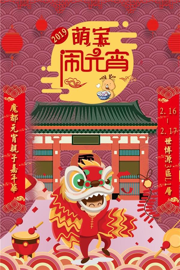 2019上海元宵节亲子嘉年华等你来(时间+地点+门票)[墙根网]