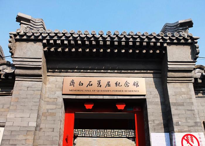 【官方活动】寻踪系列之老北京胡同