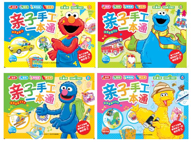 这套书精选芝麻街素材,是专为3-6岁孩子打造的手工书。每册的内容符合该年龄段孩子的认知特点,手工类型包括了深受幼儿喜爱的4大手工种类:涂色、剪纸、简笔画和手工卡。在手工难度的设计上,根据《3-6岁儿童学习与发展指南》中各年龄段孩子动手灵活性的特点,从低年龄段到高年龄段,每册手工难度由易到难,循序渐进地培养孩子的动手能力。另外,本书采用活页袋装的形式,取用方便,非常适合家庭亲子手工制作活动。 【实物图片】