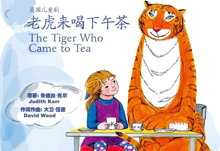 英国儿童剧《老虎来喝下午茶》