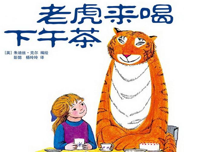 【免费】英国儿童剧《老虎来喝下午茶》