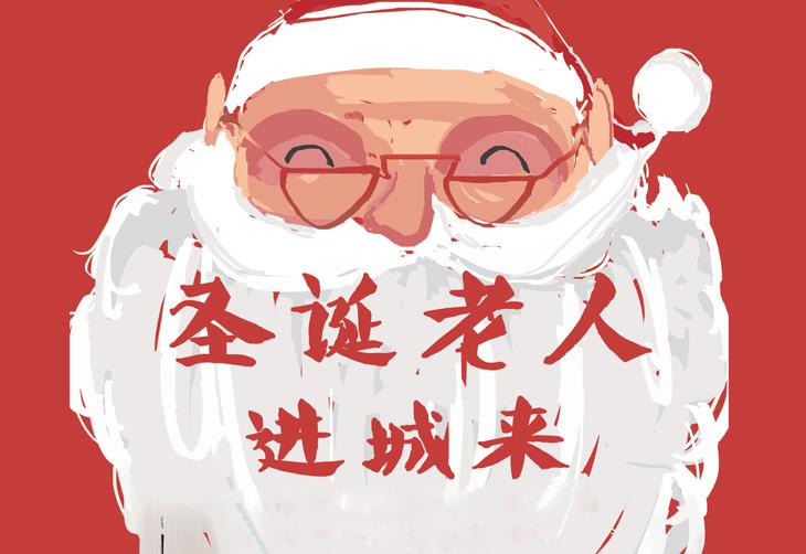 大型情境亲子音乐会《圣诞老人进城来》