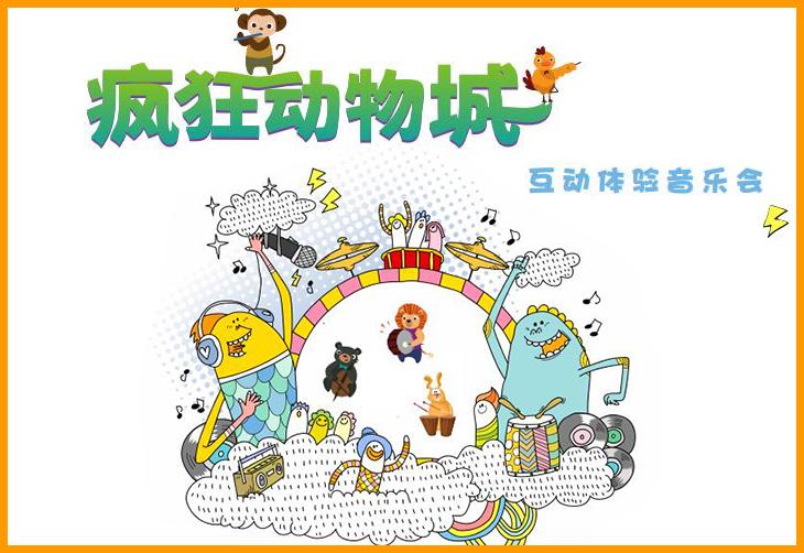 音乐会精选中国民族器乐作品中以动物为主题创作的优秀作品,用中国民族乐器演奏经典动物形象的音乐作品为主体内容。通过作品描绘出的动物形象引导观众(特别是少儿观众)感受乐曲所描写的动物形象情绪及乐器音色的听辨。使观众区分在一种或不同种类民族乐器上表现的动物形象的异同。并在演出过程中向民族音乐爱好者普及中国传统民族音乐和器乐知识及进行乐曲鉴赏。音乐会通过讲、演结合的形式并加入互动体验的方式让观众感受领略民族器乐的独特魅力。 北京民族乐团 北京民族乐团于2015年9月正式组建,隶属北京演艺集团,是北京市属文艺表演团