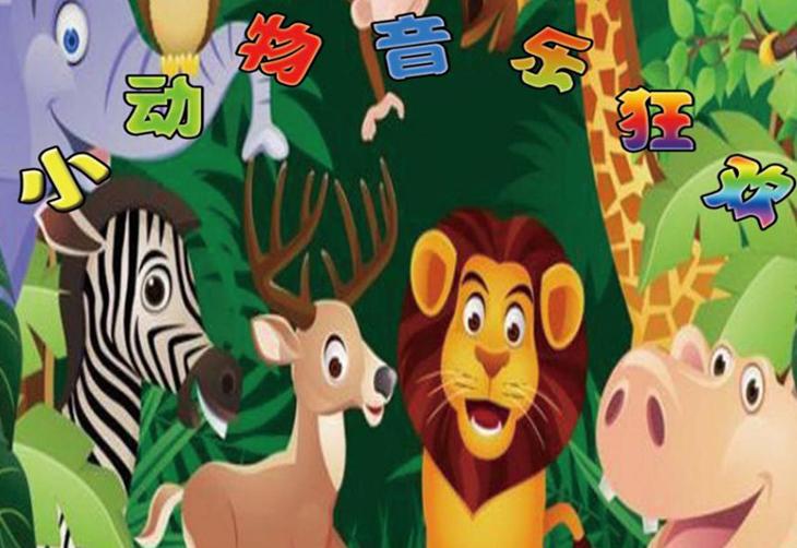 五折丨《小动物音乐狂欢》世界经典名曲交响音乐会